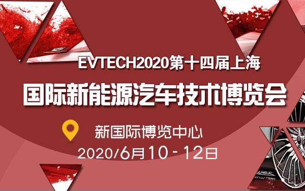 EVTECH2020第十四届上海国际新能源汽车技术博览会