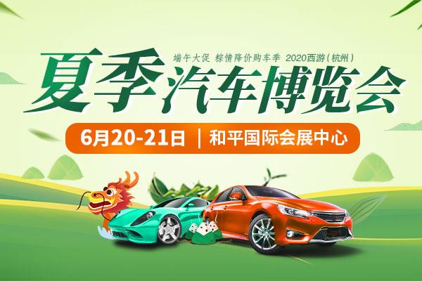 2020西游杭州夏季车展