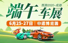 2020成都端午车展