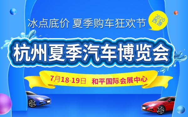 2020杭州夏季汽车博览会