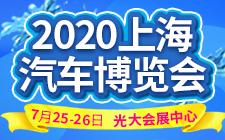 2020上海汽车博览会