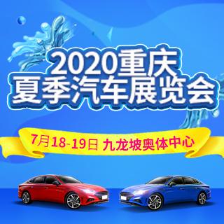 2020重庆夏季汽车展览会