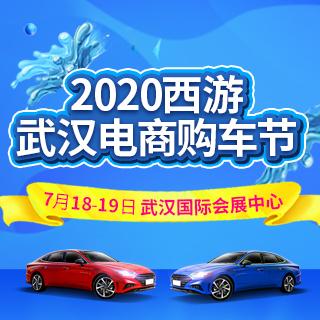 2020西游武汉电商购车节