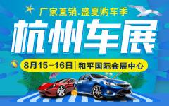 2020杭州夏季8月汽车博览会