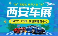 2020西安国际汽车展销会