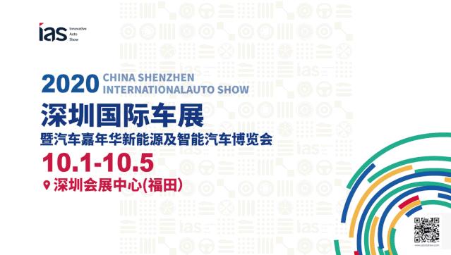 2020(第十二届)深圳国际汽车展览会