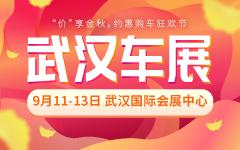2020武汉秋季国际汽车博览会