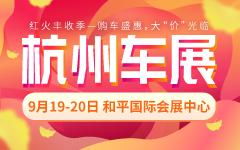 2020杭州9月秋季汽车博览会
