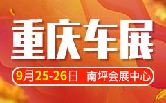 2020秋季重庆汽车展览会