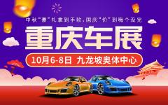 2020重庆国庆汽车博览会