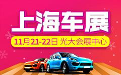 2020上海金秋十一厂家直销购车节