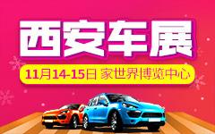2020西安冬季国际汽车展览会