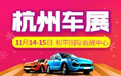 2020杭州第四届汽车博览会