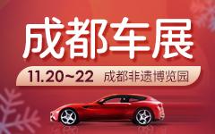 2020第十一届成都汽车博览会