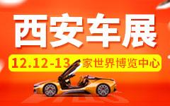 2020西安冲量国际汽车展销会
