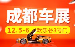 2020成都12月汽车展销会
