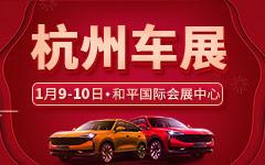 2021杭州新年汽车博览会