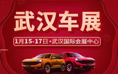 2021武汉迎春国际汽车博览会