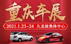 2021重庆第二届汽车展览会