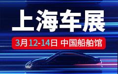 2021上海首届春季汽车博览会