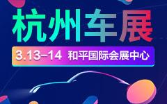 2021杭州首届新能源汽车展