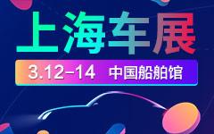 2021上海首届新能源汽车展