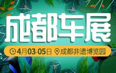 2021成都第三届汽车博览会