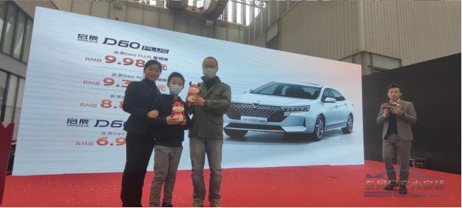 全+满意 幸福启程 东风日产启辰D60PLUS 上海上市发布会圆满成功