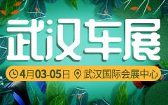 2021西游武汉(惠春)电商购车节