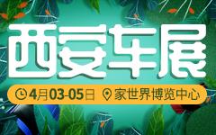 2021西游·西安(春季)国际汽车展销会