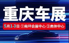 2021重庆(五一)国际车展