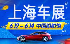 2021上海夏季汽车博览会