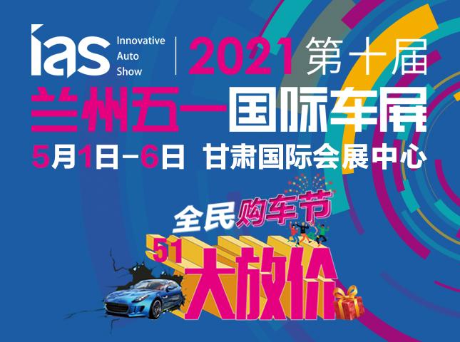 2021(第十届)兰州五一国际车展