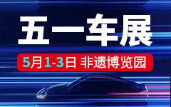 2021成都(五.一)汽车博览会
