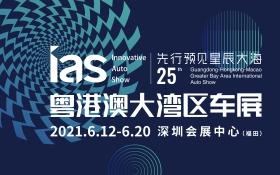2021粤港澳大湾区车展