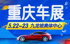 2021重庆第五届汽车展览会