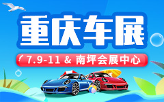 2021重庆夏季国际汽车抢购节