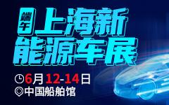 2021上海夏季新能源汽车展