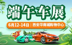 2021西安端午国际汽车展销会