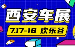 2021西安7月国际汽车展