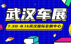 2021武汉(夏季)电商购车节