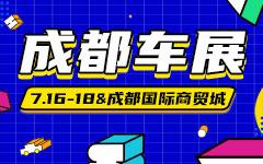 2021成都第七届汽车博览会