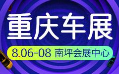 2021重庆盛夏国际汽车抢购节