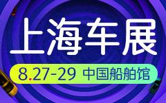 2021上海秋季汽车博览会