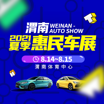 2021渭南夏季惠民车展