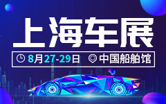 2021上海秋季新能源汽车展