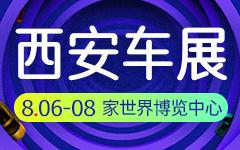 2021八月西安国际汽车展销会