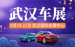 2021武汉中秋电商购车节