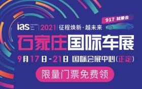 2021石家庄国际车展