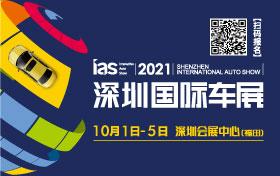 2021深圳国际车展